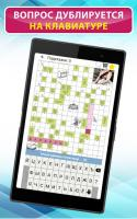Crossword puzzles - My Zaika for PC