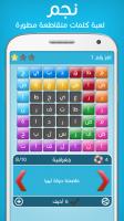 نجم - لعبة كلمات متقاطعة for PC