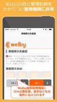 高血圧・糖尿病・メタボの自己管理はWelbyマイカルテ for PC