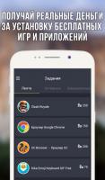 PFI: mobile earnings for PC