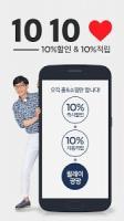 홈앤쇼핑 –오직 앱에서만!  10%할인 + 10%적립 APK
